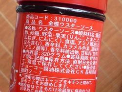 金蝶ソース01-2