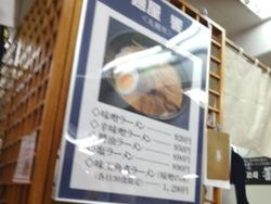 長崎浜屋01