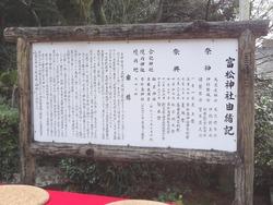 富松神社02-5