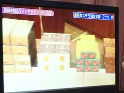 テレビ01-1