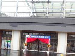 長崎駅02-7