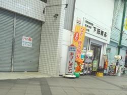 大村商店街03-3
