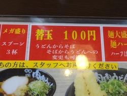 肉肉うどん諫早01-8