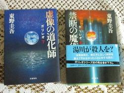 東野圭吾01-2