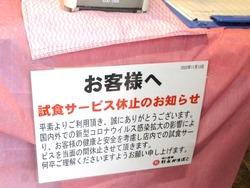杉永蒲鉾01-3