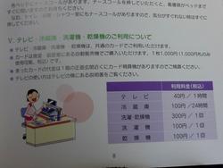 長崎大学病院02-4