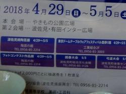 陶磁器工業組合00-2