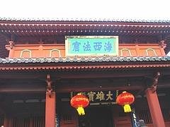 崇福寺05-3