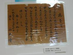 永井記念館02-4