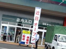 OK深堀店01-2