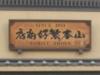 唐人町・02-1