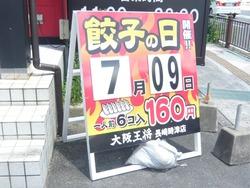 大阪王将01-2