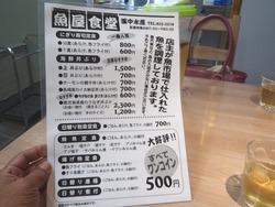 濱中水産02-2