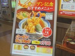 丼丼亭01-2