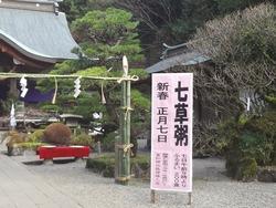 富松神社02