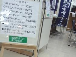 北海道展02
