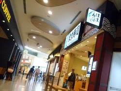 福津レストラン01