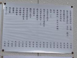 福田天満宮02-3