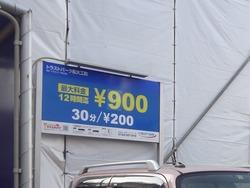 船大工町駐車場01