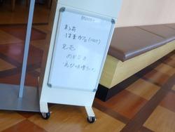 はま寿司04
