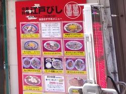 江戸びし01-3