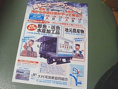 時津WF04-3