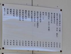 福田天満宮01-6