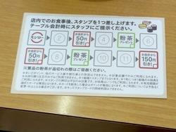 スシロー時津店03-2