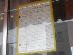 三ツ幸商店01-6