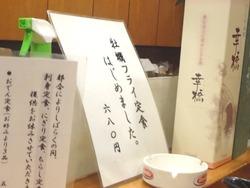 鍋幸01-3