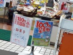 100円笑店街02-7