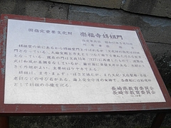 崇福寺04-2