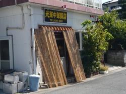 光華飯店01
