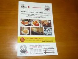 バラモン食堂01-3
