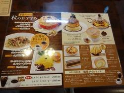 星野珈琲大村店02-2