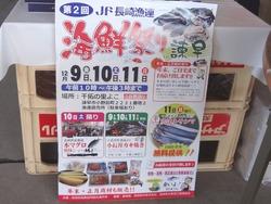 海鮮祭り01-3