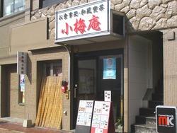 大村中央商店街02-3