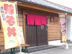 伊王島・がく01-4-2