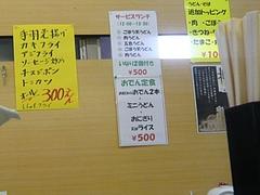 立ち食い02-2