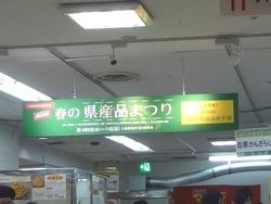 県産品まつり01
