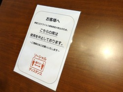庄屋イオン時津01-9