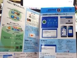 ウィルスソフト01-2