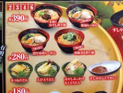 くら寿司02-1