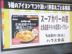 マツコ・カレー01-2