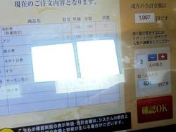 若竹丸愛宕02-4