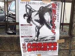 松原おくんち01-3