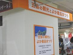 五島物産展01