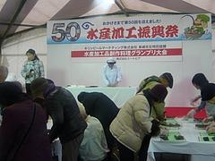 水産加工振興祭03-1