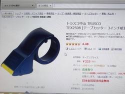 テープカッター01