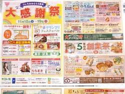 コレモおおむら00-2